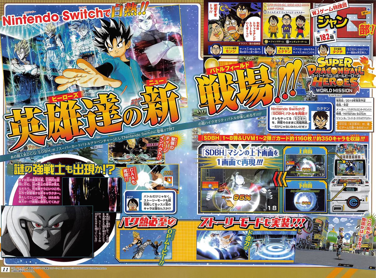 Super Dragon Ball Heroes World Mission : Un nouveau personnage se dévoile