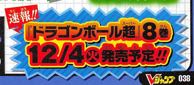 Dragon Ball Super : Le tome 8 sortira le 4 décembre 2018 au Japon