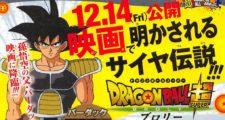Dragon Ball Super BROLY : Nouvelle promo du film dans le V-Jump