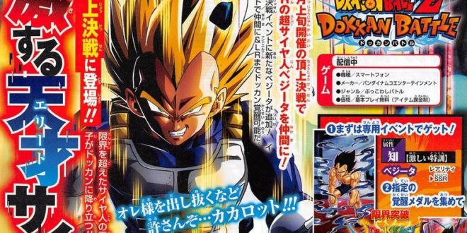 Dragon Ball Z Dokkan Battle : Nouveau Super Saiyan Vegeta LR annoncé