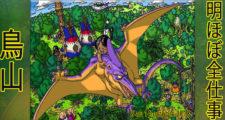 Presque toutes les œuvres d'Akira Toriyama – Semaine du 8 au 14 octobre - Upa Bora Jump Land