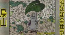 Presque toutes les œuvres d'Akira Toriyama – Semaine du 15 au 21 octobre