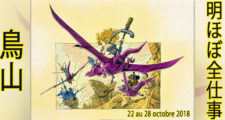 Presque toutes les œuvres d'Akira Toriyama – Semaine du 22 au 28 octobre