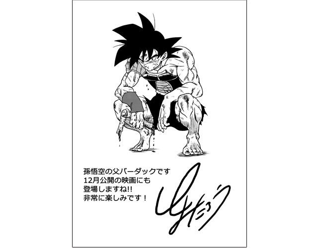 L'artwork de Toyotaro de octobre 2018 pour le site officiel de Dragon Ball – Bardock