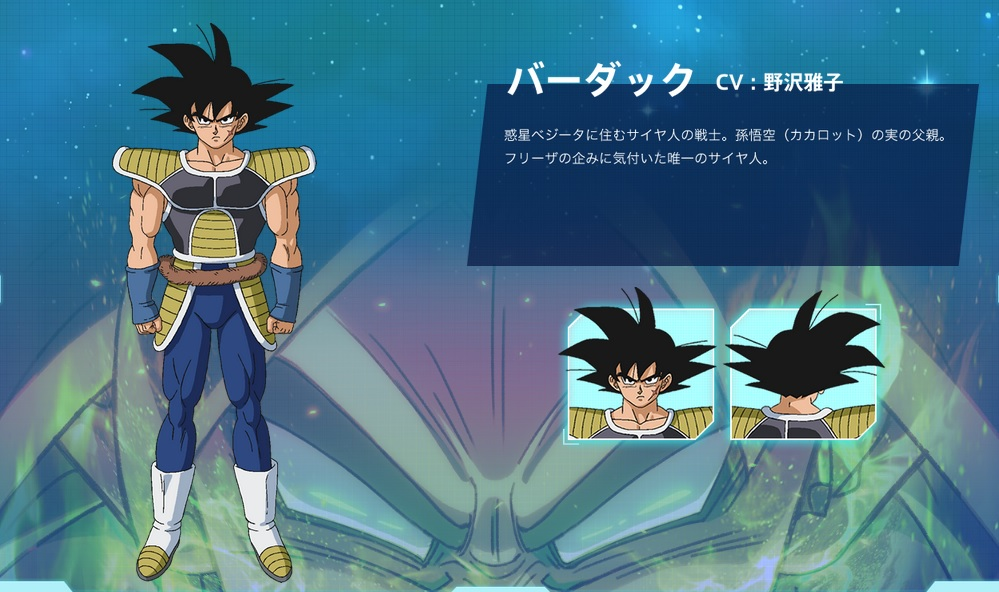Dragon Ball Super Broly : Bardock