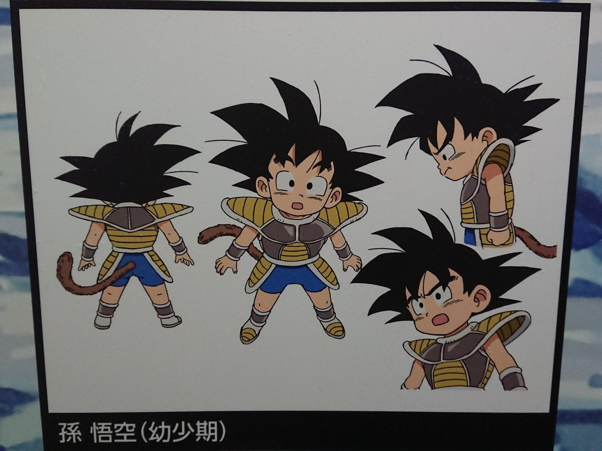 Chara designs Goku enfant - Dragon Ball Super BROLY