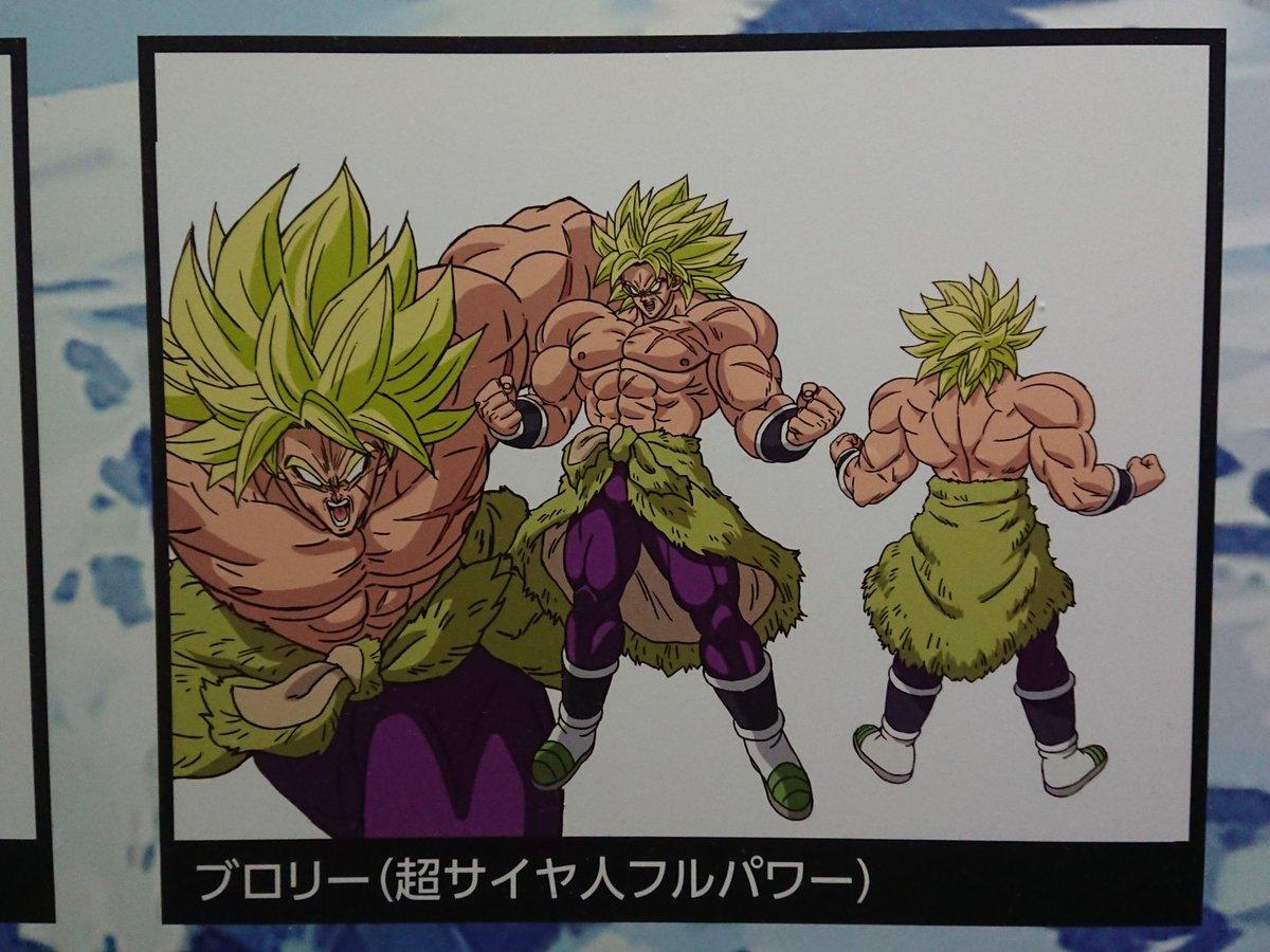 Chara designs de Broly Full Power - Dragon Ball Super BROLY