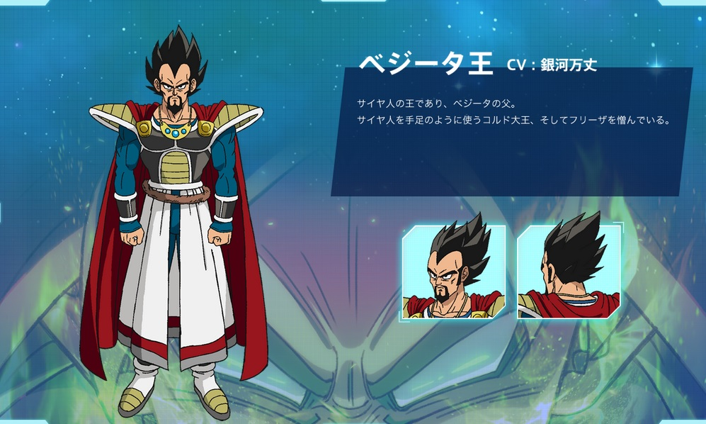 Dragon Ball Super Broly : Roi Vegeta