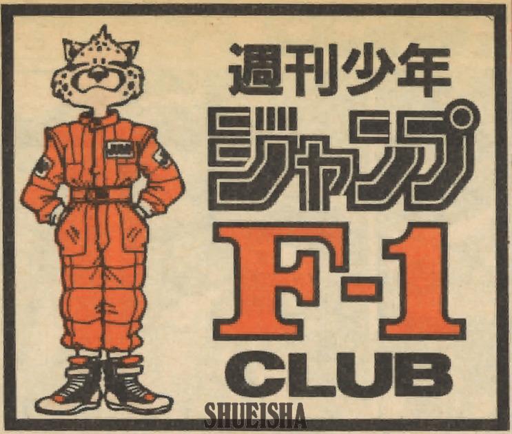 Presque toutes les œuvres d'Akira Toriyama – Semaine du 12 au 18 novembre - Formule 1