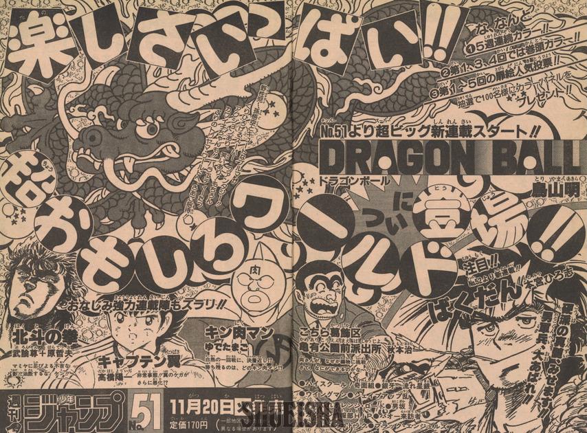 Presque toutes les œuvres d'Akira Toriyama – Semaine du 12 au 18 novembre - Première pub Dragon Ball