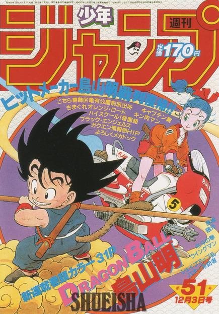 Presque toutes les œuvres d'Akira Toriyama – Semaine du 19 au 25 novembre