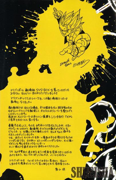 Presque toutes les œuvres d'Akira Toriyama – Semaine du 5 au 11 novembre - Gogeta