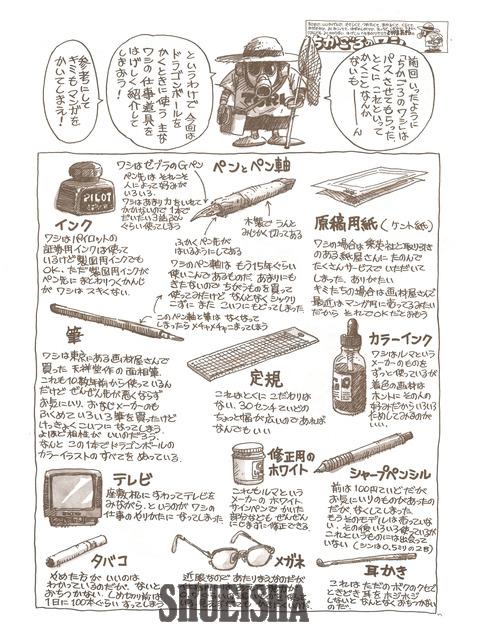 Presque toutes les œuvres d'Akira Toriyama – Semaine du 5 au 11 novembre - Shenlong Times