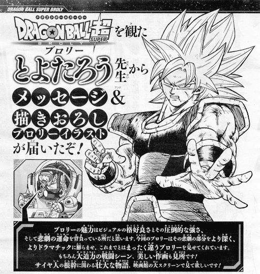 Broly du film Dragon Ball Super Broly par Toyotaro