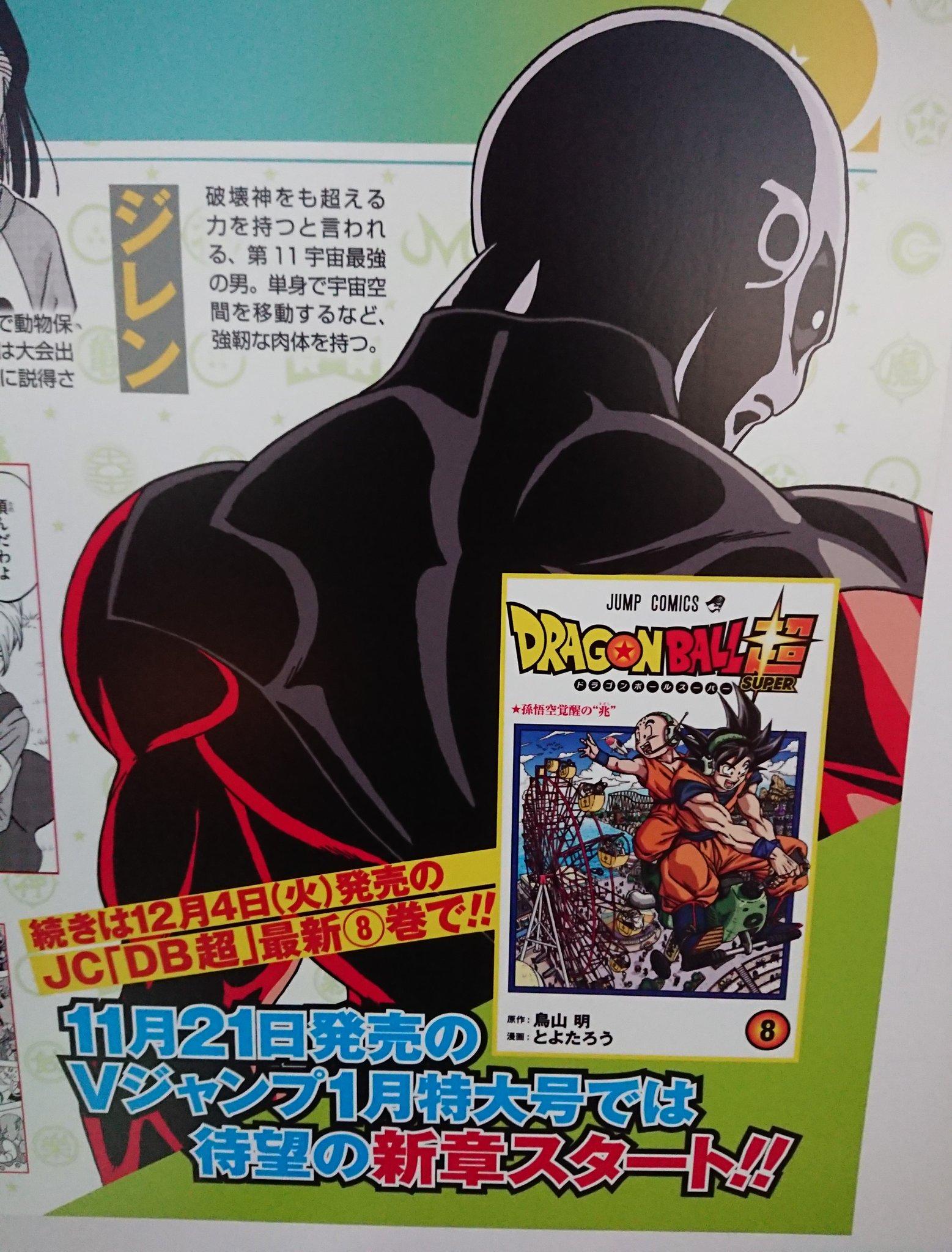 Dragon Ball Super Tome 8 : Premier visuel de la couverture