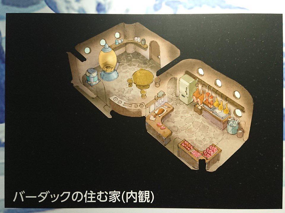 Maison de Bardock et Gine - Dragon Ball Super BROLY