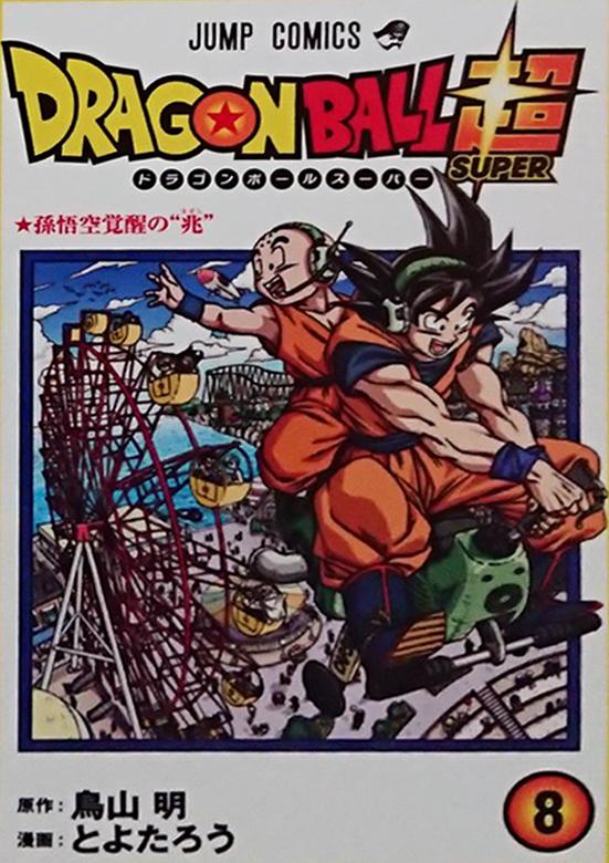 Couverture du tome 8 de Dragon Ball Super