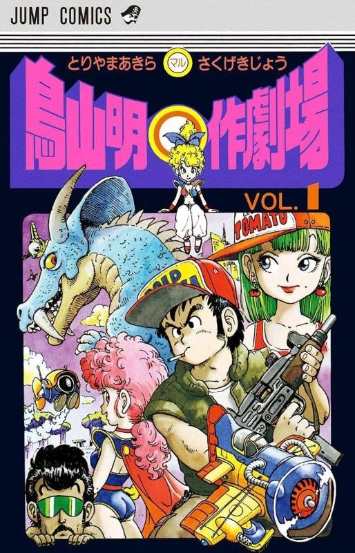 Presque toutes les œuvres d'Akira Toriyama – Semaine du 5 au 11 novembre - Akira Toriyama World - Histoires Courtes