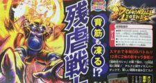 Dragon Ball Legends : Bardock Super Saiyan et Chilled SPARKING annoncés