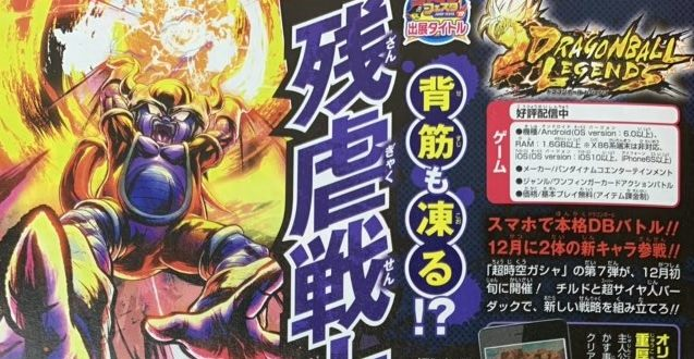 Dragon Ball Legends : Bardock Super Saiyan et Chilled SPARKING annoncés