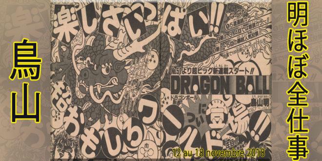 Presque toutes les œuvres d'Akira Toriyama – Semaine du 12 au 18 novembre