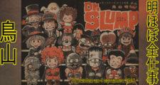 Presque toutes les œuvres d'Akira Toriyama – Semaine du 29 octobre au 4 novembre