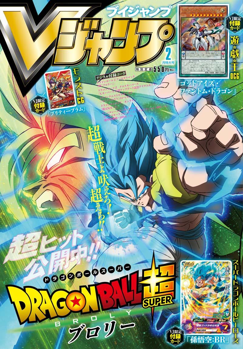 Cover V-Jump février 2019