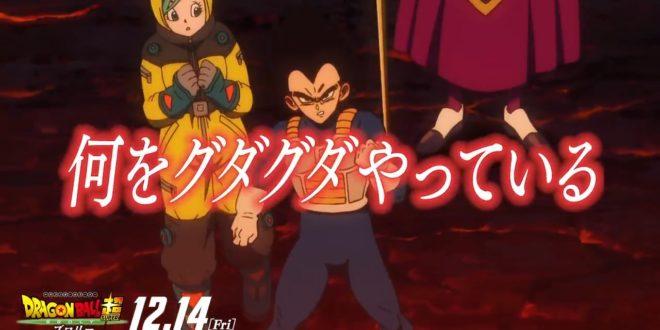 Dragon Ball Super BROLY : J-3