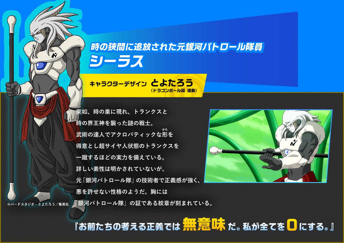 Shiirasu Super Dragon Ball Heroes World Mission