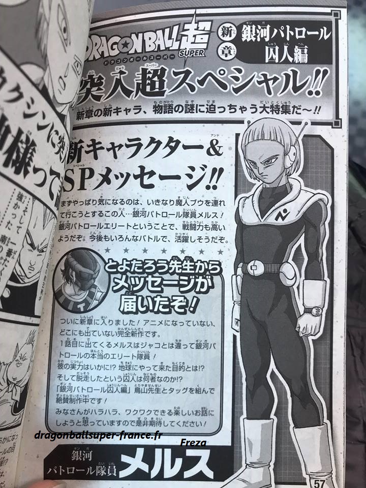 Le message de Toyotaro sur le nouvel arc de Dragon Ball Super