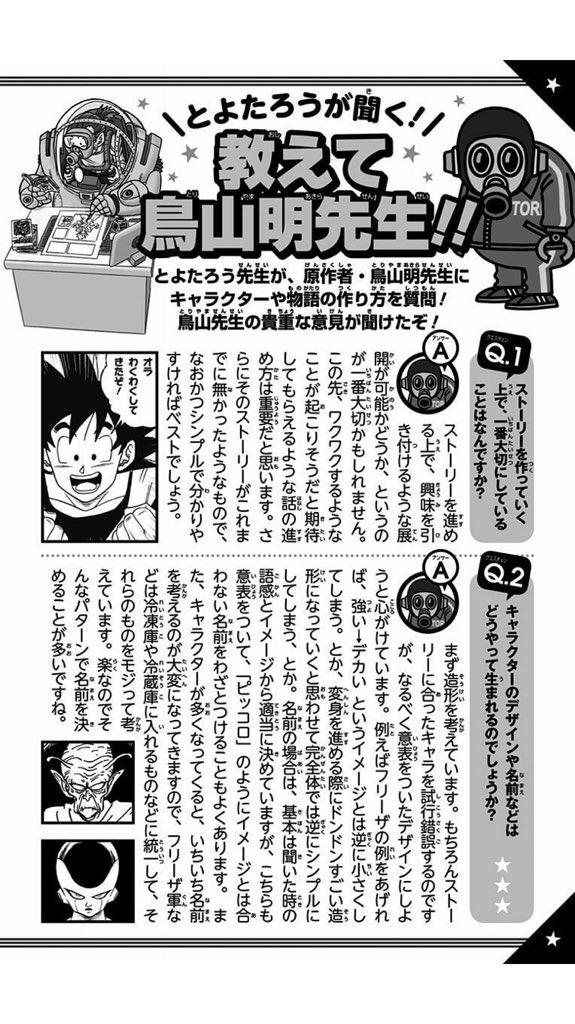 Dragon Ball Super BROLY : Toriyama nous parle de Broly, Cheerai et Lemo dans le tome 8 de DBS