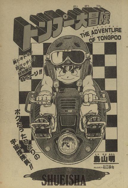 Presque toutes les œuvres d'Akira Toriyama – Semaine du 10 au 16 décembre - Tongpoo