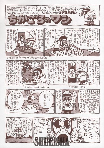 Presque toutes les œuvres d'Akira Toriyama – Semaine du 10 au 16 décembre - Daizenshuu 3