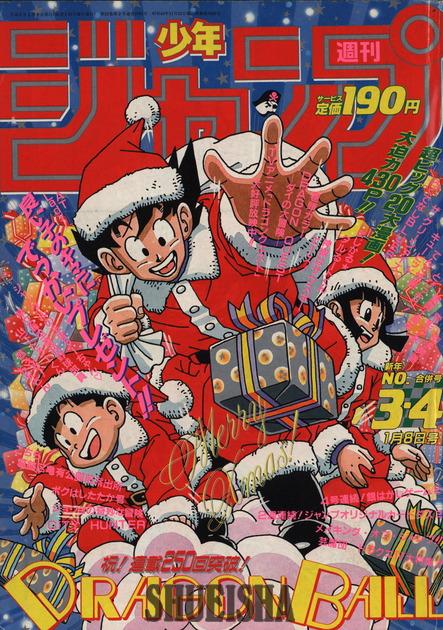 Presque toutes les œuvres d'Akira Toriyama – Semaine du 17 au 23 décembre - Gokû, Gohan et Chichi Christmas