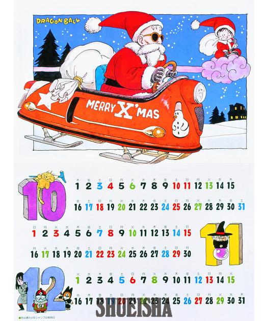 Presque toutes les œuvres d'Akira Toriyama – Semaine du 17 au 23 décembre - Muten Roshi Christmas