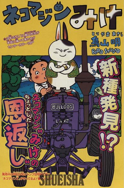 Presque toutes les œuvres d'Akira Toriyama – Semaine du 24 au 30 décembre - Nekomajin