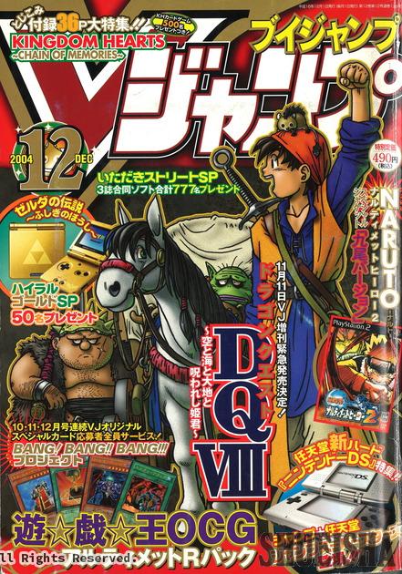 Presque toutes les œuvres d'Akira Toriyama – Semaine du 26 au 30 novembre - Dragon Quest VIII