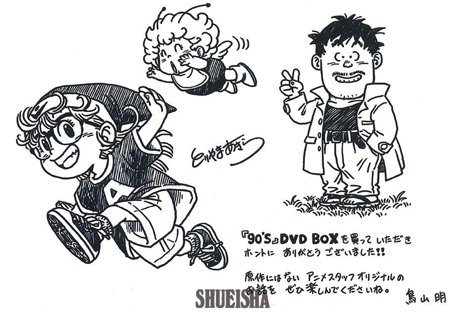 Presque toutes les œuvres d'Akira Toriyama – Semaine du 26 au 30 novembre - Dr Slump et Aralé