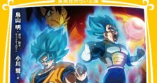Dragon Ball Super BROLY : Un second Light Novel annoncé