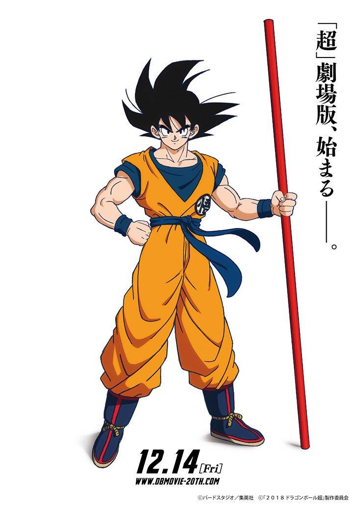Première illustration de Goku par Naohiro Shintani pour le film Dragon Ball Super BROLY