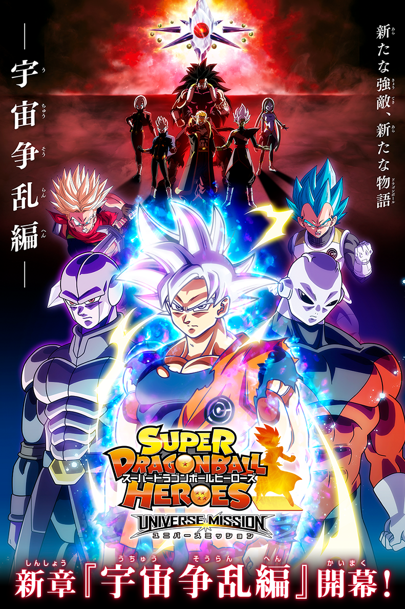 Super Dragon Ball Heroes : Arc du conflit universel