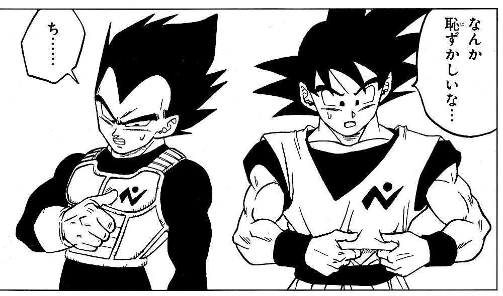 Goku et Vegeta dans la Patrouille Galactique