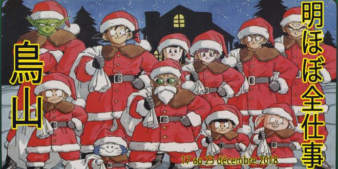Presque toutes les œuvres d'Akira Toriyama – Semaine du 17 au 23 décembre