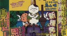 Presque toutes les œuvres d'Akira Toriyama – Semaine du 24 au 30 décembre