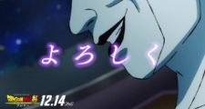 Dragon Ball Super BROLY : J-8