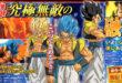 Dragon Ball Super BROLY : Chara designs de Gogeta et nouveaux messages de Toriyama et Nagamine
