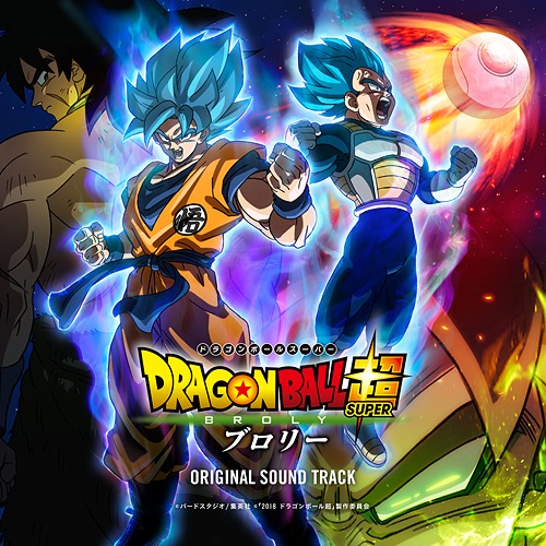 Dragon Ball Super BROLY OST (Original Sound Track)