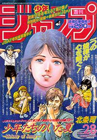 En 1995, le Weekly Shōnen Jump comparait Vegetto à Gogeta