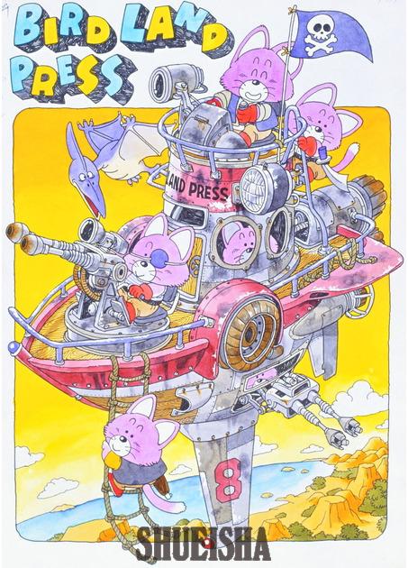 Presque toutes les œuvres d'Akira Toriyama – Semaine du 7 au 13 janvier 2019 - Bird Land Press