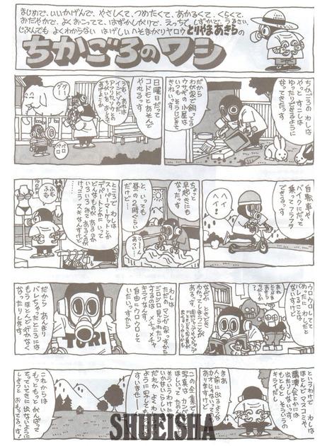 Presque toutes les œuvres d'Akira Toriyama – Semaine du 14 au 20 janvier 2019 - Daizenshuu